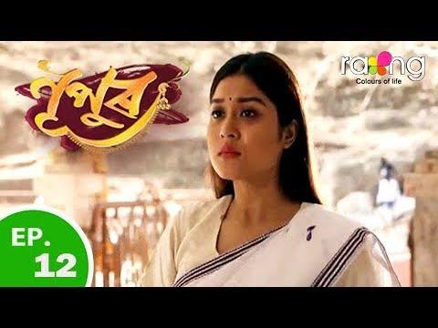 Nupur - নূপুৰ   19th Jan 2019   Full Episode   No 12