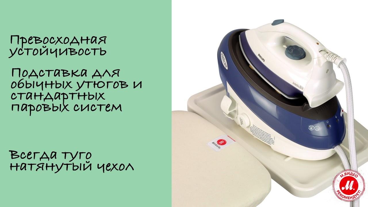 Philips gc240/25 гладильная доска купить товары для дома по выгодным ценам в интернет-магазине ozon. Ru. Большие фотографии, подробные.