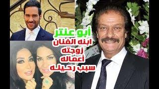 ناجي جبر القبـضـاي ابو عنتر شاهد ابنه الفنان الوسيم وزوجته وابنائه وسبب رحـيـله ومعلومات لا تعرفها
