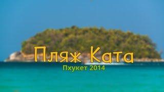 Пхукет пляж Ката - 2014-2015(Вот такой пляж Ката на Пхукете. Мы постарались собрать наиболее интересные моменты. Это февраль 2014 года...., 2014-11-16T10:08:15.000Z)