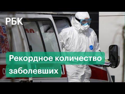 Больше 15000 заболевших коронавирусом за сутки в России. Коронавирус в России 16.10