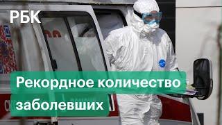 Больше 15000 заболевших коронавирусом за сутки в России Коронавирус в России 16 10