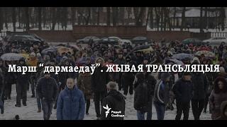 Марш абураных беларусаў. УЖЫВУЮ | Марш возмущённых беларусов ПРЯМАЯ ТРАНСЛЯЦИЯ