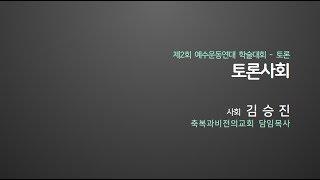 제2회 예수운동 학술대회  - 토론사회