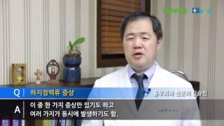 [센트럴흉부외과의원] 왼쪽다리저림