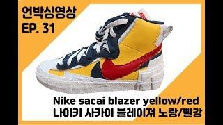 Nike sacai blazer yellow unbox…