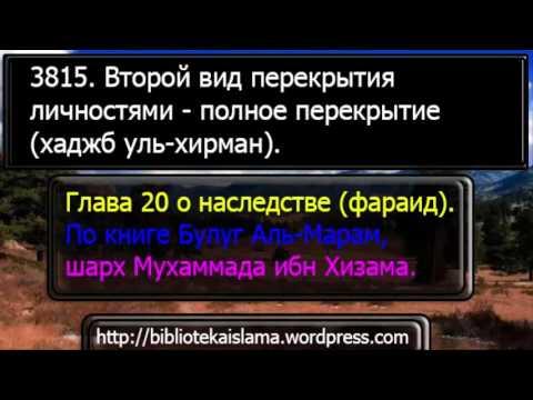 3815 Второй вид перекрытия личностями   полное перекрытие хаджб уль хирман Mp3