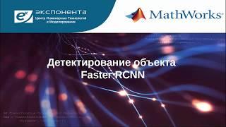 Приложения глубокого обучения: 2. Детектирование объекта RCNN