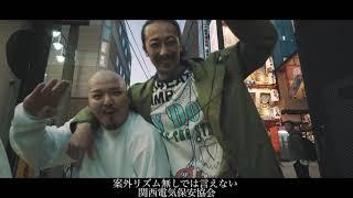 """Bic - """" OSAKA """" feat. HABU (TORNADO) #ニート東京 で話題を集めた Bicから関西色抜群のNEW MVが公開!客演にHABUを迎え入れ""""これぞ大阪""""と言わんばかりのク."""