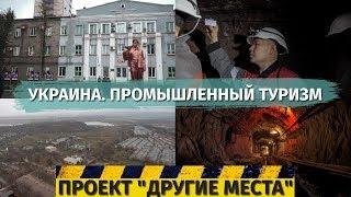 """Промышленный туризм в Украине / Проект """"Другие места"""""""