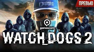 Всё, что нужно знать про Watch Dogs 2 (Превью)