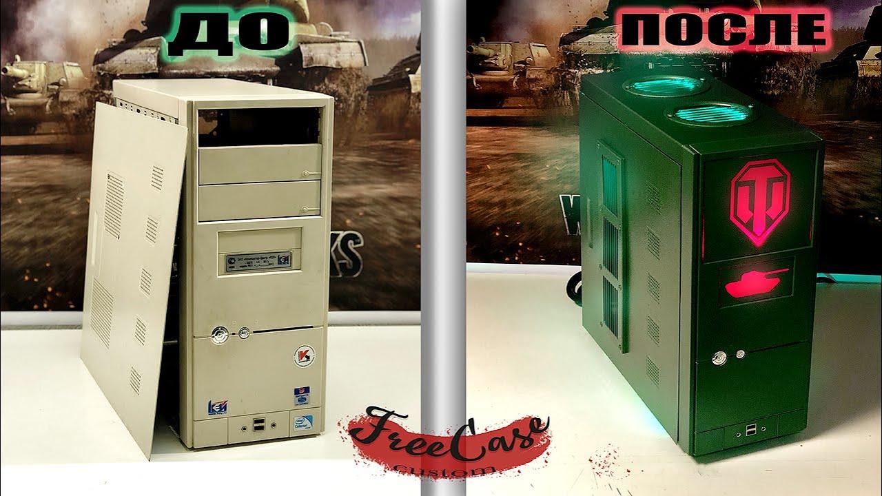 FreeCaseCustom #2 / Как из старого,офисного корпуса ПК сделать игровой кейс в стиле World of Tanks?!