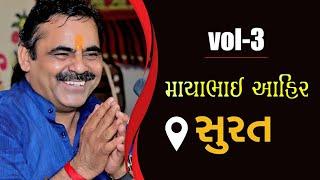 Mayabhai Ahir    Surat Live    VOl-03   2020