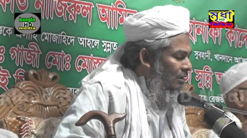 Bangla Waz M AULANA MUFTI NAJIRUL ALAM RAJVI Panishwar