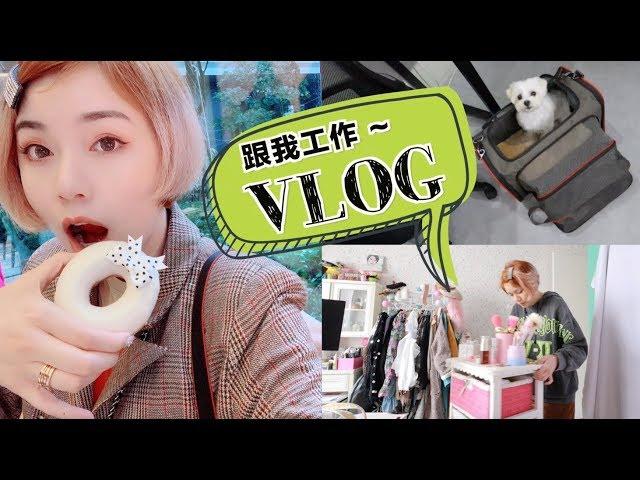 VLOG 2 佈置房間、淘寶穿搭、參加朋友生日Party  | 沛莉 Peri