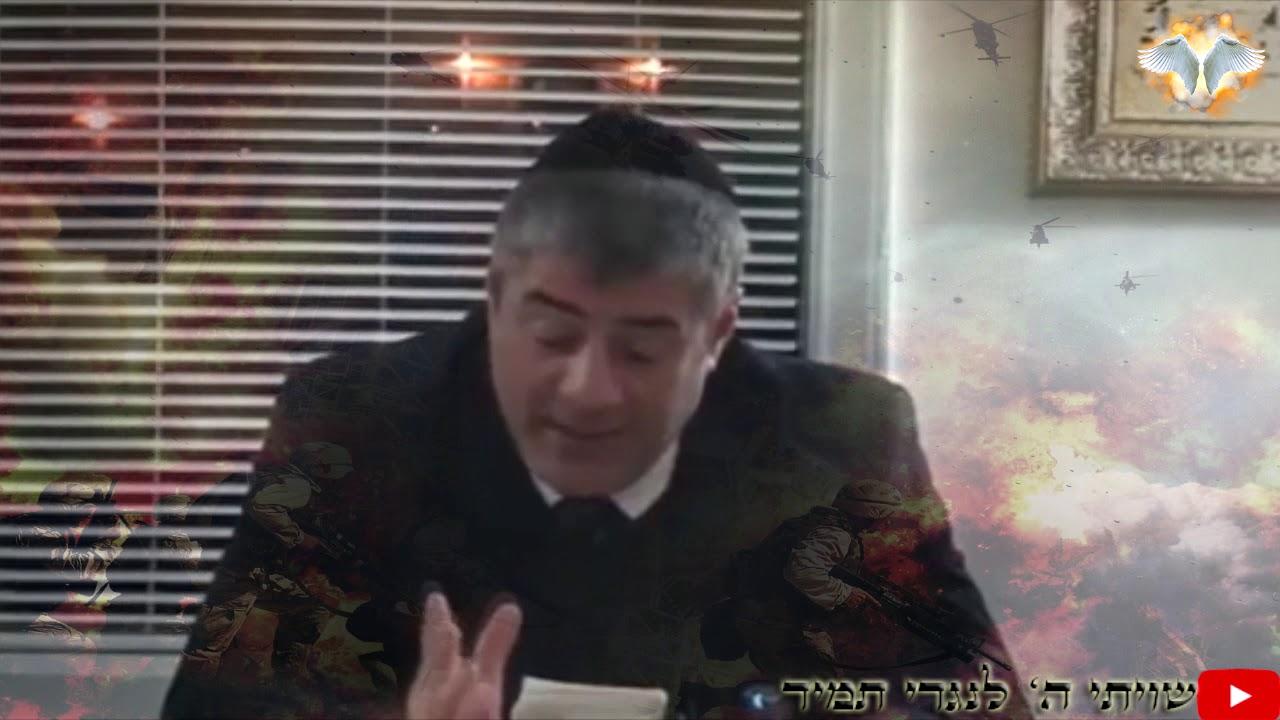 הרב יוסף מזרחי   מלחמת אחרית הימים! חריף יותר!!