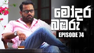 Modara Bambaru | මෝදර බඹරු | Episode 74 | 03 - 06 - 2019 | Siyatha TV Thumbnail