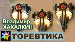 видео Художественная обработка металла