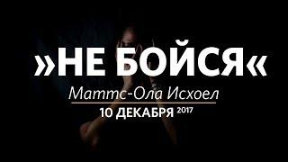 Церковь Слово жизни Москва. Воскресное богослужение, Маттс-Ола Исхоел 10 декабря 2017