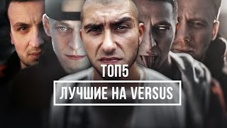 Download ТОП5 - ЛУЧШИЕ НА VERSUS #vsrap Mp3 and Videos