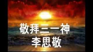 Repeat youtube video 敬拜三一神