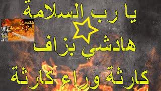أخبار المغرب| حريق مهول بمدينة الدار البيضاء صبيحة اليوم ✔