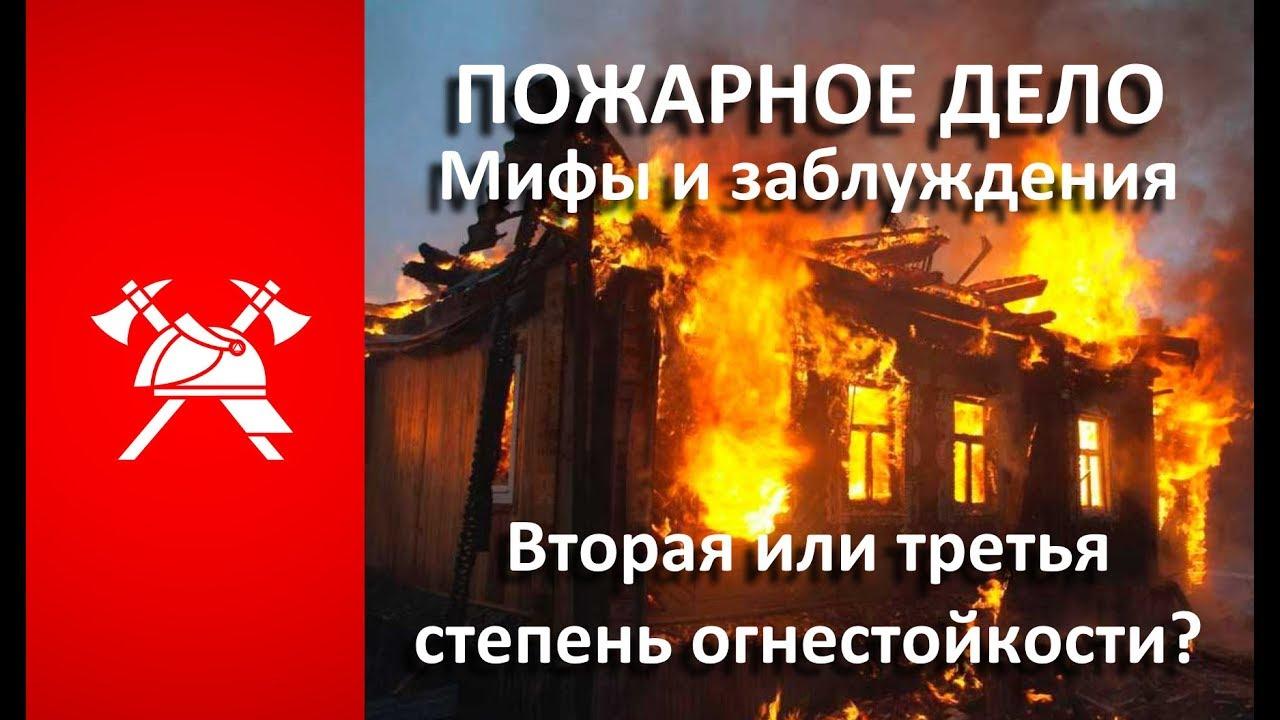 Определение степени огнестойкости и материал перекрытий (Мифы и заблуждения пожарного дела)