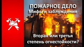 видео Обеспечение пожарной безопасности в деревянном доме