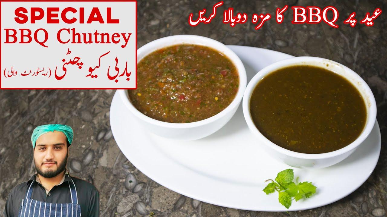 2 Chutney Recipe || Perfect for BBQ, Tikka Boti, Seekh Kabab, Mandi Rice || Kun Foods