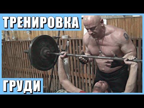 05. ТРЕНИРОВКА груди КУЛЬТУРИСТА