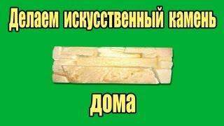 Делаем искусственный камень дома(Технология изготовления изготовления искусственного камня на дому; Пропорции для гипса! Формы и пигменты..., 2013-07-25T17:32:22.000Z)
