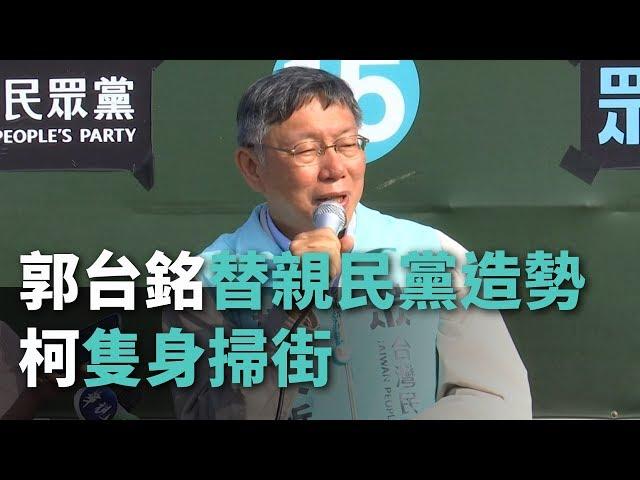 郭台銘替親民黨造勢 柯隻身掃街【央廣新聞】