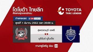 TTL 2019 สุพรรณบุรี เอฟซี VS บุรีรัมย์ ยูไนเต็ด