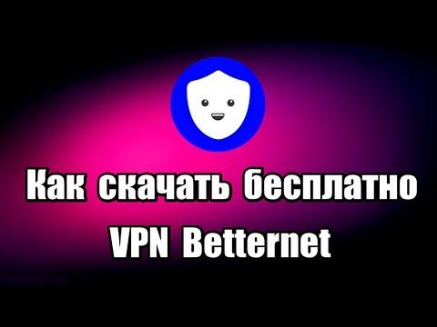 Как скачать бесплатно VPN Betternet