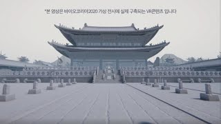 BIO KOREA 2020 가상 전시 홍보 영상
