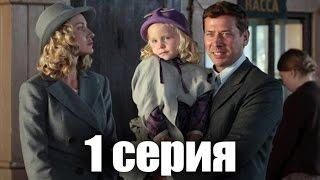 Тальянка 1 серия