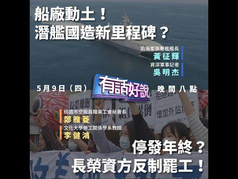 20190509長榮空服員醞釀罷工 下周一開始投票!(公共電視 - 有話好說)