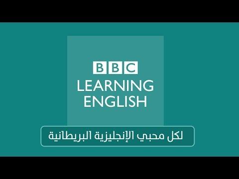مالا تعرفه عن أضخم موقع لتعلم الإنجليزية البريطانية من البي بي سي