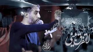 جميل و مترجم     لا تــفــرّق بــيــنـي     الرادود محمد حسين بويانفر     محرم 1441هـ