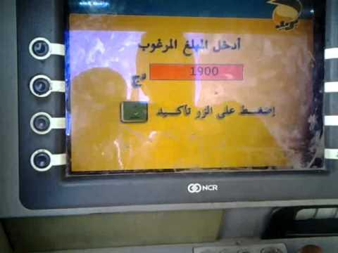 Carte Cib Algerie Poste.Comment Va Retirer L Argent A Partir De Carte Ccp Poste Algerie