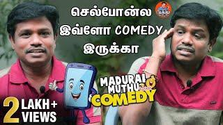Madurai Muthu Comedy | Madurai Muthu Alaparai