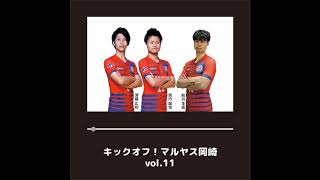 キックオフ!マルヤス岡崎  【vol.11 澤藤/城内/船谷】