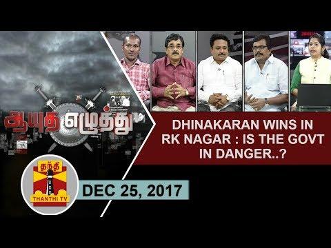 (25/12/2017) Ayutha Ezhuthu | Dhinakaran...