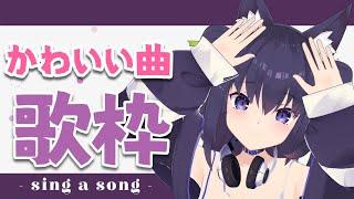 【歌枠/sing a song】かわいい曲縛り💕今日はJK本気モード!!【Vtuber/久遠たま】