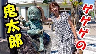 鳥取県境港の『水木しげるロード』に行ってきました☆ 約800mの通り...