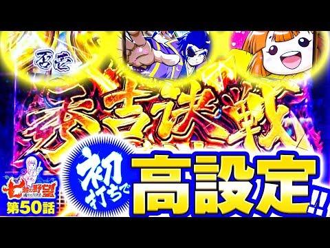 七瀬の野望~戒めのスロ活~ vol.50