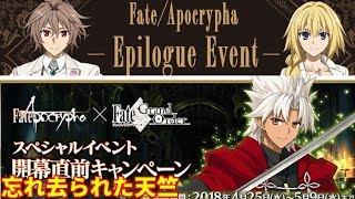 [LIVE] 【FGO】Apocrypha開幕直前キャンペーン‼ コラの楽しみ!【質疑歓迎】[Fate/Grand Order] 途中切れる