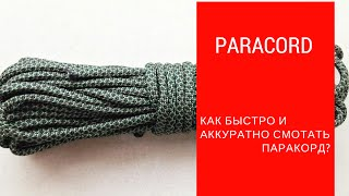 Как быстро смотать веревку и паракорд?