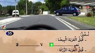 examen route séries 22 Code de Permis Maroc 2019