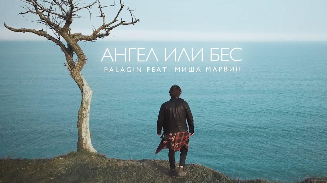 Palagin feat. Миша Марвин - Ангел или бес (mood video, 2020)